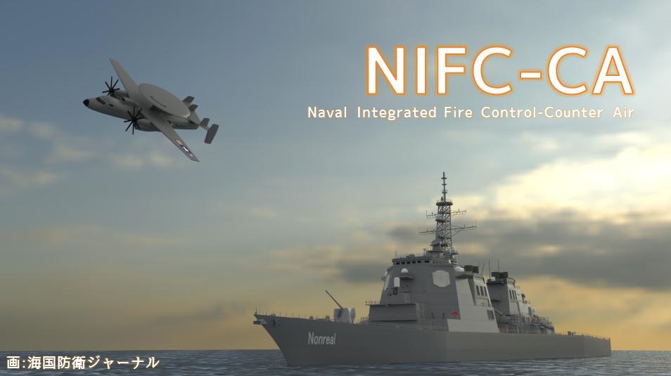 「海のNIFC-CA」とF-35Bが超水平線標的をSM-6で迎撃