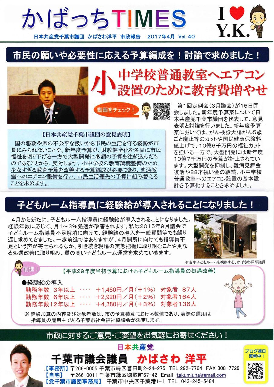 小中学校普通教室へのエアコン設置のために教育費増やせ【かばっちTIMES.Vol40】
