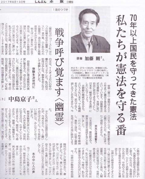 「私たちが憲法を守る番」俳優 加藤剛さん