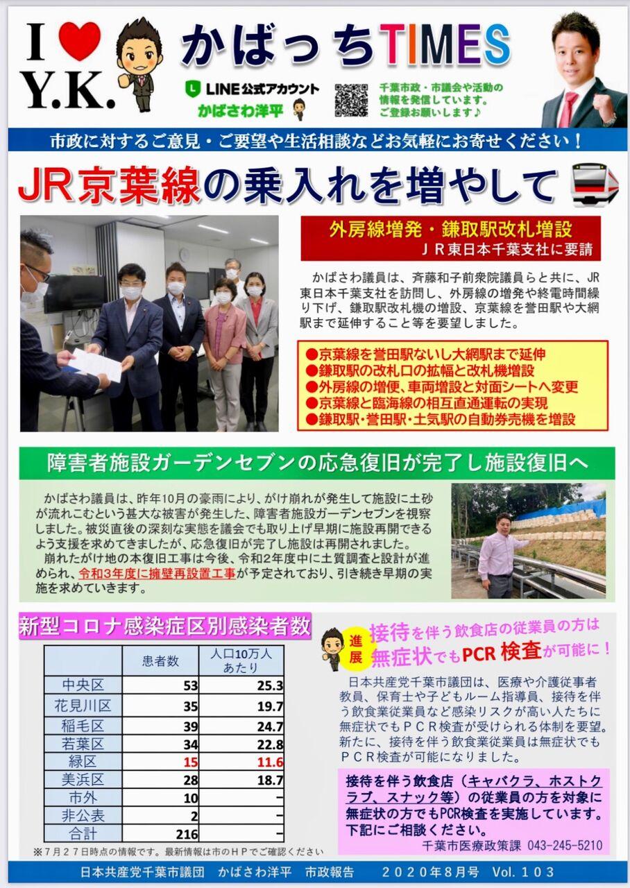 JR東日本千葉支社へ要請!中小企業支援や学校感染症対策が進展【かばっちTIMES 103号】