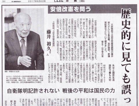 「憲法9条に自衛隊を書くことは論理矛盾」元財務相 藤井裕久さん