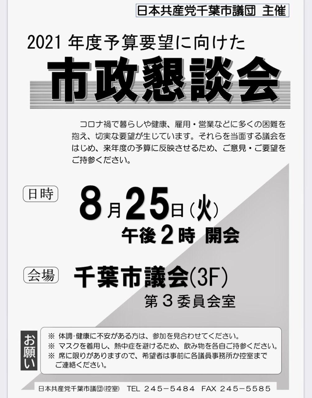 25日に市政懇談会を開催!コロナ対策など報告します!