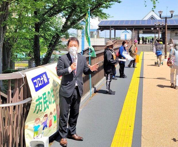 公立病院ベッド削減やめよ! 鎌取駅での総がかり行動でスピーチ