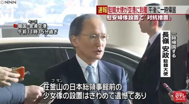 【慰安婦騒動】長嶺安政・駐韓日本大使が韓国から一時帰国!「極めて遺憾だ」