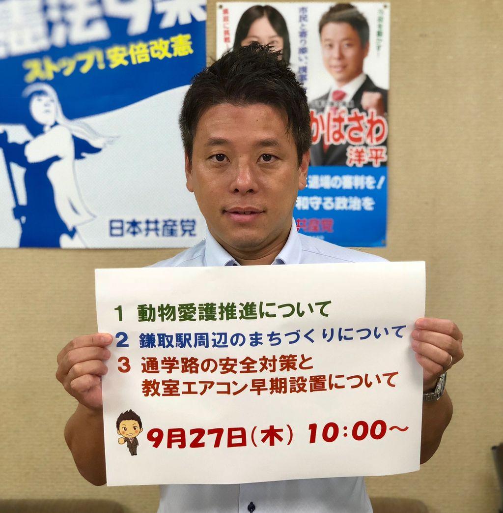 鎌取駅周辺のまちづくり、教室エアコン整備、動物愛護推進のテーマで27日10時に一般質問!