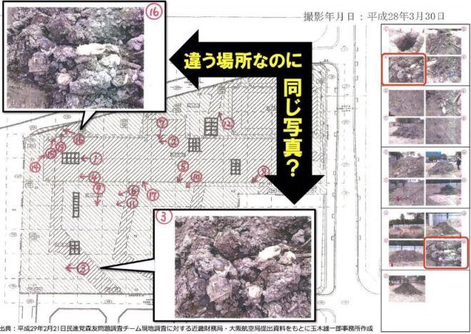 【重大】国有地減額の根拠となった資料に画像捏造か!?別の場所で撮影された画像が一致!森友学園問題