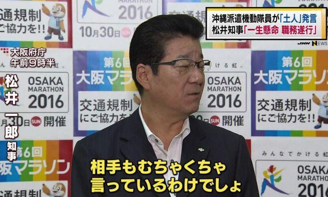 松井一郎知事、機動隊員の土人発言を擁護か!「鬼畜生のように叩くのは違う」「相手も滅茶苦茶」