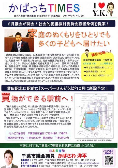平山小学校と金沢小学校でトイレ洋式化(簡易工事)が完了!【かばっちTIMES Vol.38】