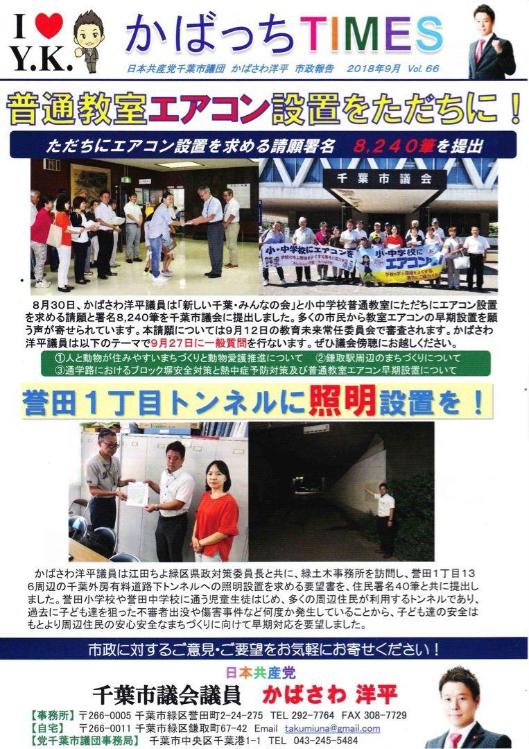 エアコン設置署名提出!誉田1丁目トンネルに照明整備を! 【かばっちTIMES Vol.66】