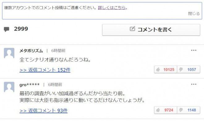 Yahooがコメントの連続投稿に激怒!複数アカウントでの連続コメ禁止を通告!「印象を扇動する」
