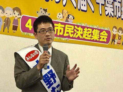 市民の声が届く市政へ!千葉市長選挙へ向けた市民決起集会で大野隆市長予定候補がスピーチ!