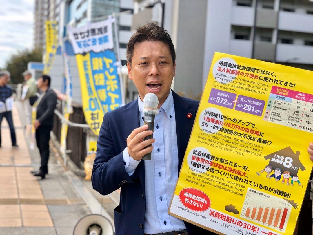 消費税は5%に減税を❗️緑区民総がかり行動であすみがお丘と鎌取駅でスピーチ❗️