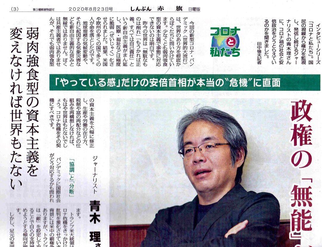 「コロナ禍で安倍政権の無能さが露呈した」ジャーナリスト 青木理さん