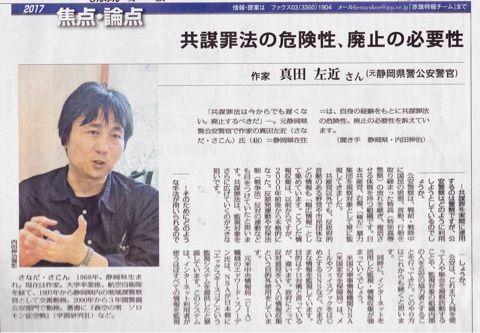 「安倍首相は愛国者ではない。国を売ろうとしている政治家」作家 真田左近さん