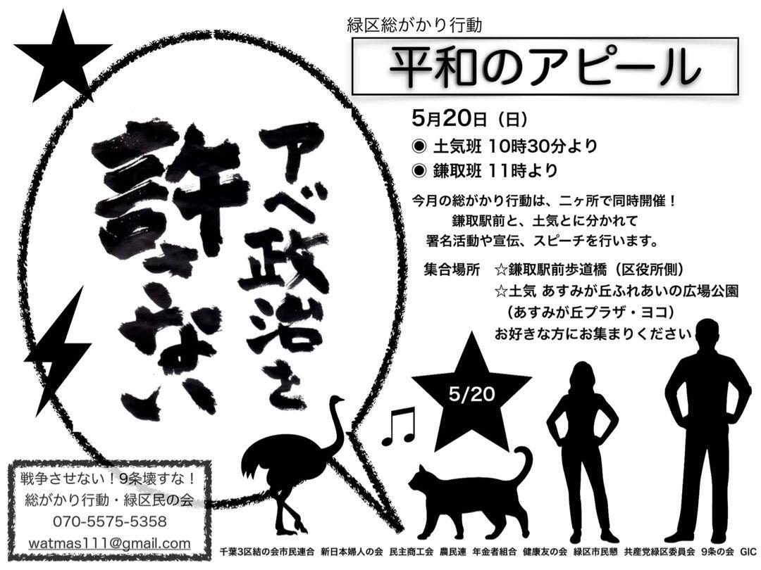 20日の総がかり行動は鎌取駅とあすみが丘の2か所で平和へのアピール行います!
