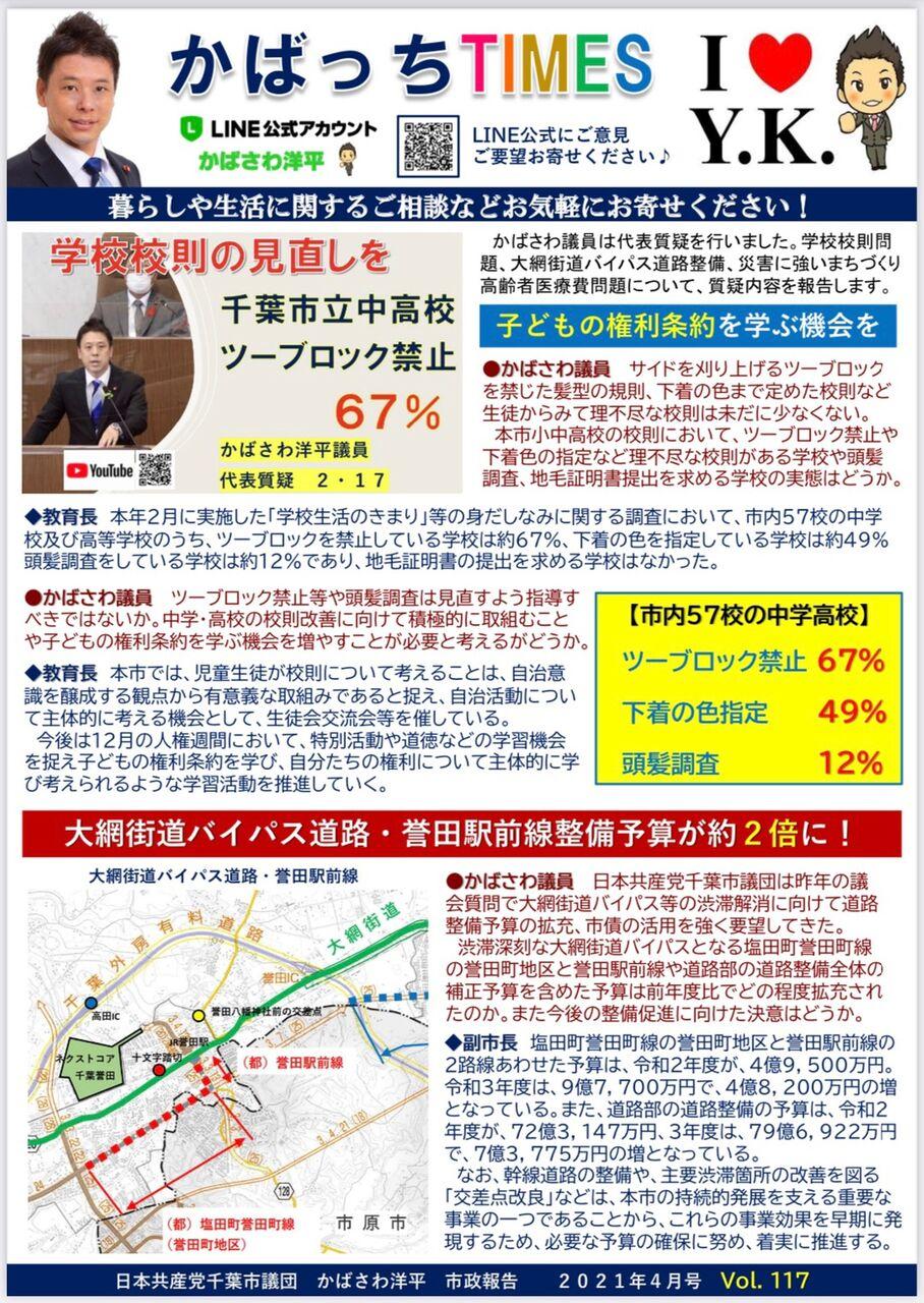 学校校則の見直しを!大網街道バイパス道路整備予算2倍増!【かばっちTIMES 117】
