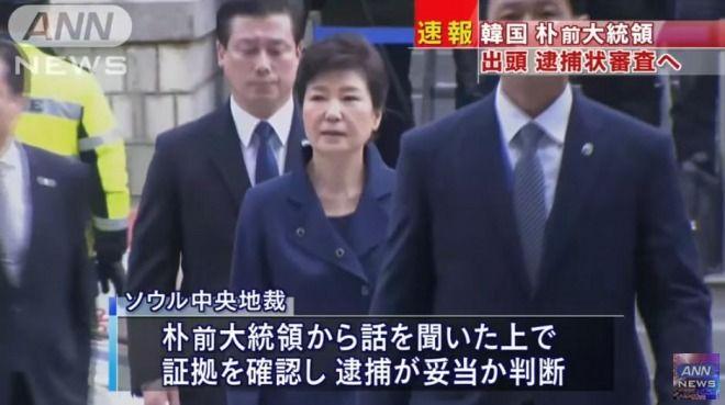 【速報】韓国の朴槿恵大統領を逮捕へ!43億円の賄賂を受け取った収賄の疑い