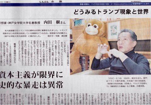 「グローバル資本主義が限界に。日本の反歴史的な暴走は異常」内田樹さん