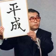 「NHK新元号『安』めちゃ推し」は本当か 新元号出典はどうなる
