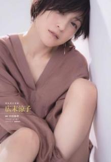 広末涼子 38歳でグラビア復帰、アイドル女優時代と変わらない姿