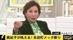 「安倍さんには早く辞めてもらって」田中眞紀子氏メッタ斬り
