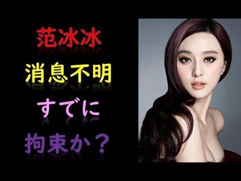 【謝罪動画あり】中国トップ女優ファン・ビンビンさんの消息判明!!「脱税ごめんなさい」←罰金146億円