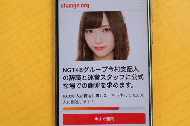 【NGT48 山口真帆さん暴行被害】NGT今村支配人に辞職求めるネット署名1万筆突破wwwwwwwwww