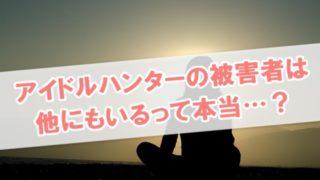 【NGT48】 アイドルハンター集団が証言!! その手口とは・・・