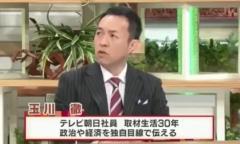 玉川徹「安田純平を批判している人はかなりの割合で韓国嫌い」