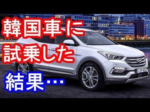 韓国車に乗った中国の男性、「ダサい」とからかわれ驚きの行動に!!(⊃ Д)⊃≡゚ ゚