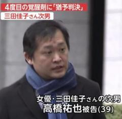 三田佳子の次男・高橋祐也被告、4度目の覚せい剤に「猶予判決」