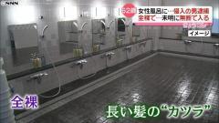 女性用カツラに全裸でホテルの女性風呂侵入 会社員男逮捕