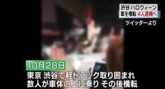渋谷ハロウィン 軽トラ横転させた男4人 集団器物破損で逮捕へ