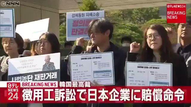 【韓国】これは朗報w 徴用工訴訟で差し押さえ申請を認める決定!!