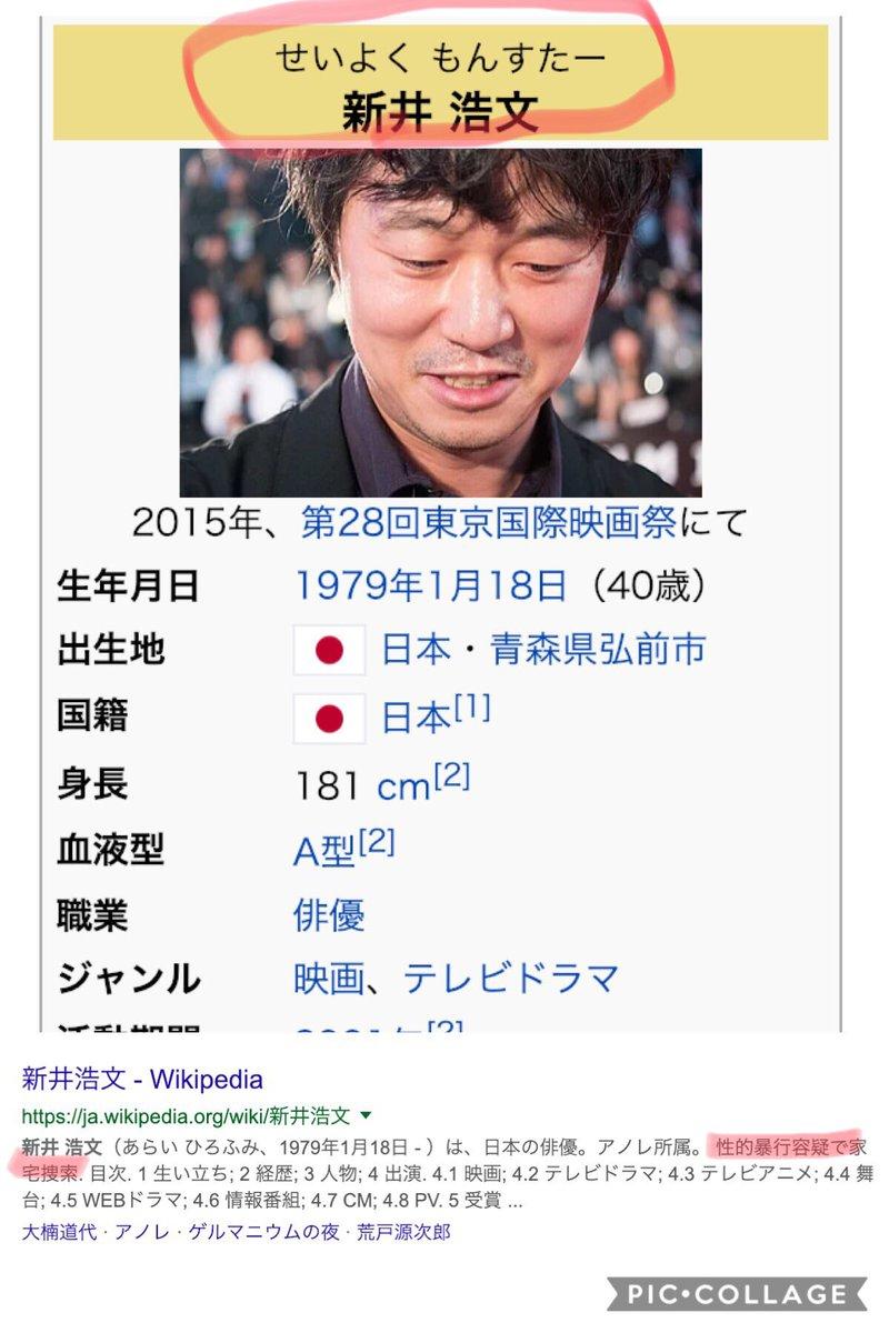 【公開処刑】新井浩文、風俗店でも「乳首かむからヤダ」とNG客だったwwwwwwwwww