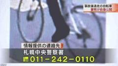 札幌 小2男児ひき逃げ事件 自転車の画像を公開