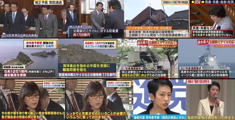 和田政宗「フランスは極右から極左まであるけど、みんな集会に行くと国旗を振って国歌を歌う。日本の場合は愛国と反日みたいに…」 YouTube動画>2本 ->画像>21枚