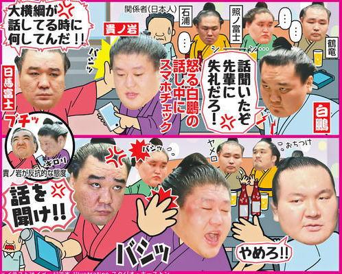 【動画】貴ノ岩、日馬富士関に慰謝料を要求!!!額が半端ないwwwwwwwww