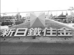 【外交】日韓関係出口見えない迷路… 韓国最高裁判決、賠償責任認める