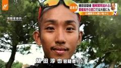 樋田容疑者、逃走中に高知で職務質問「お遍路さんと思った」