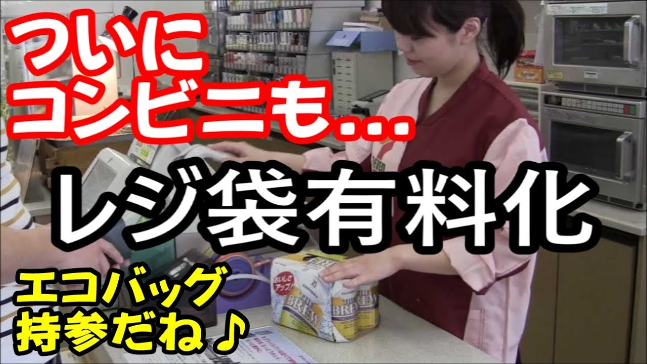【悲報】コンビニやスーパー、レジ袋有料化確定キターーーーーーーーーーーー