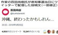 「沖縄、終わった」知事選結果に相次ぐ中傷 SNS投稿、拡散
