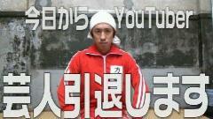 【動画あり】キンコン梶原雄太が芸人引退をかけたYouTuberデビューwwwwwwwwwwww