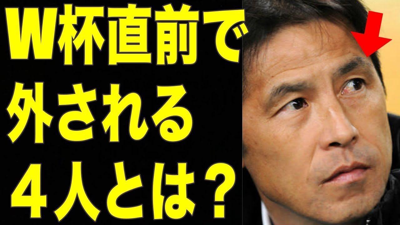 【調査】サッカー日本代表に必要だと思う選手の謎のランキング発表!! ←何の調査だと突っ込み放題wwwwwwwwww