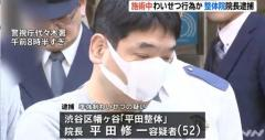 【画像】女性の胸を40分にわたり触り続けた整体院院長を逮捕「施術の一環」 wwwwwwwwww