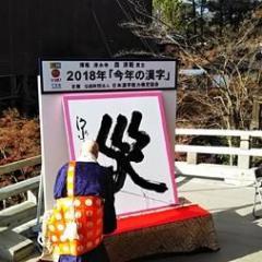 今年の漢字は「災」 清水寺で漢検が発表