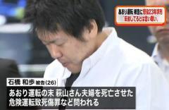 【東名煽り事故】 懲役23年は妥当か!? 被告「死なせたこと一生背負う」