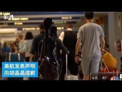 中国人イジメが酷すぎ!米航空会社が留学生を機内から追い出す