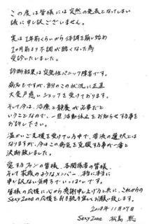 Sexy Zone松島聡 パニック障害で活動休止へ