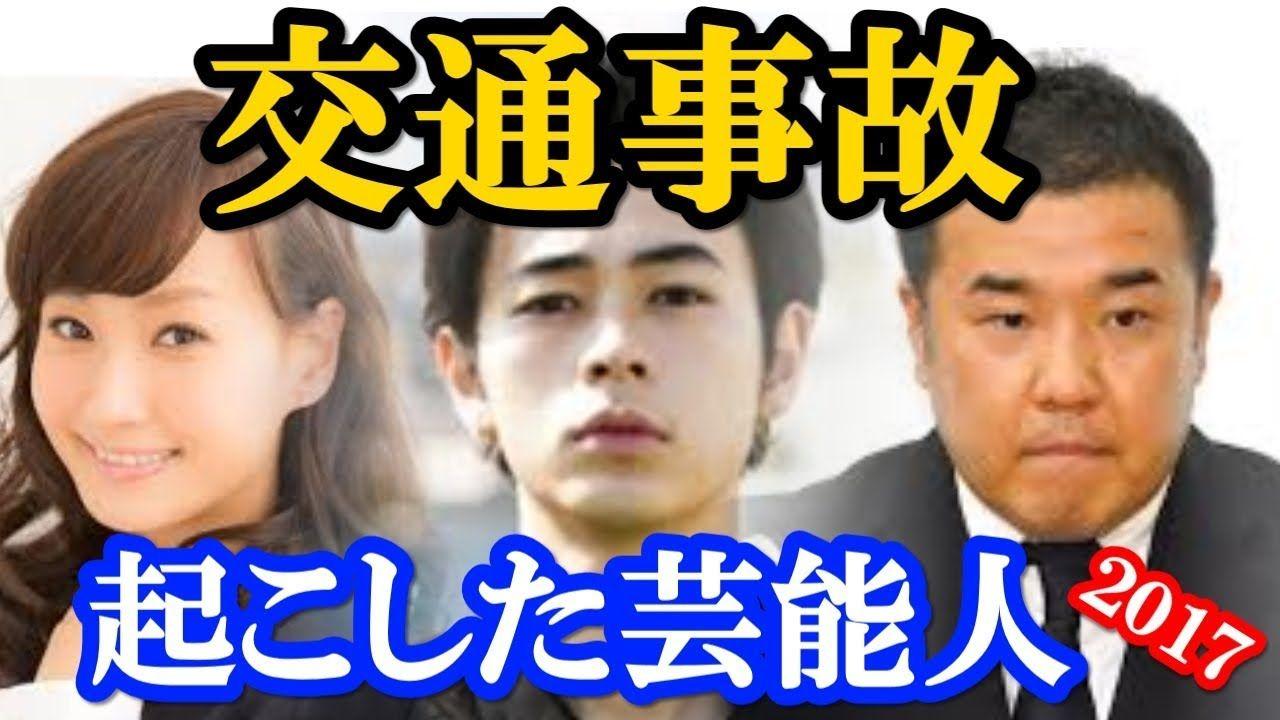 【芸能】吉澤ひとみだけじゃない、車で事故を起こしたタレント4人! 嵐やアノ女優も…